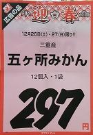 s-073-五ヶ所.jpg