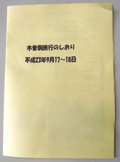 s-DSCF6006.jpg